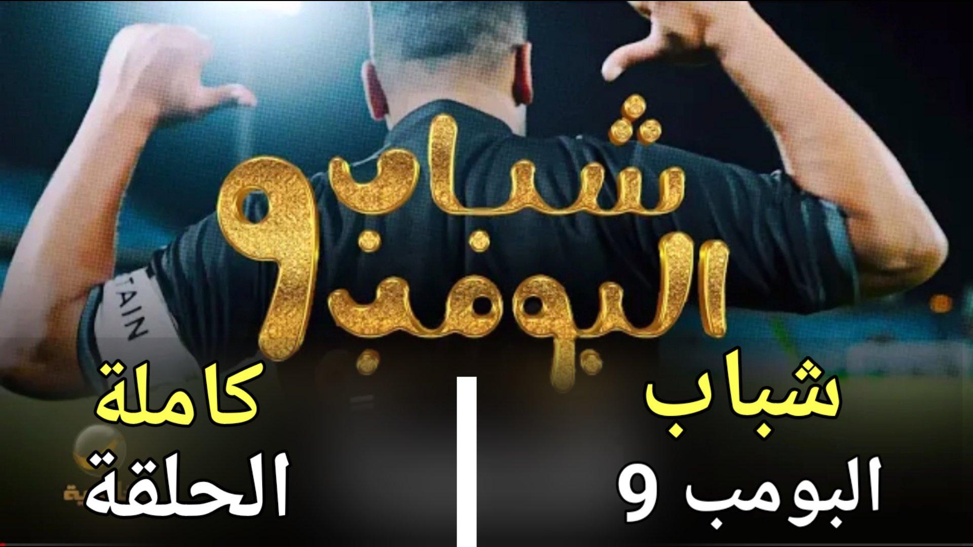 شباب البومب الموسم التاسع 9