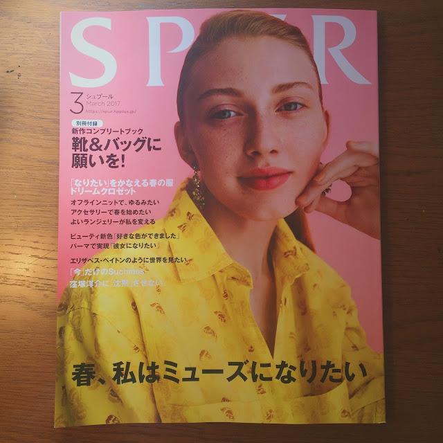SPUR 2017年3月号