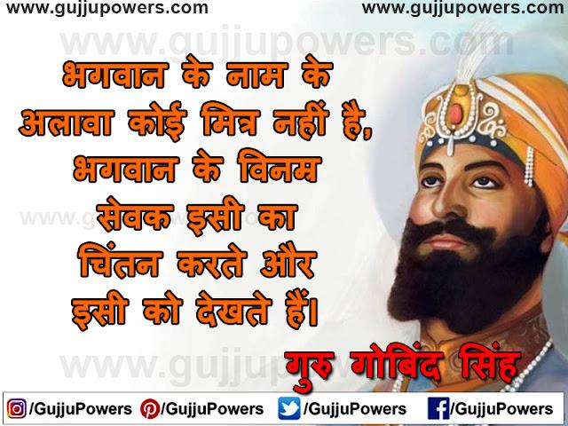 guru gobind singh ji quotes in english