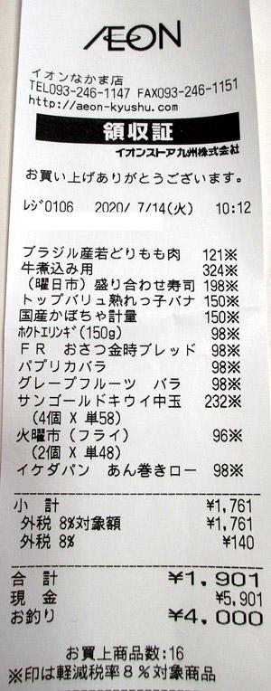 イオン なかま店 2020/7/14 のレシート