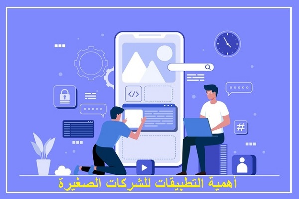 أهمية التطبيقات للشركات الصغيرة
