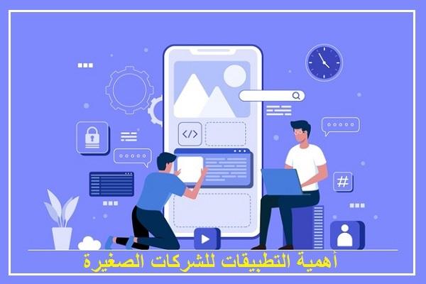 ما أهمية التطبيقات للشركات الصغيرة ؟