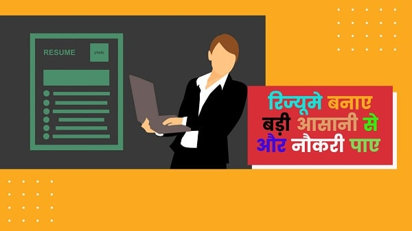 How to Make Resume in Mobile - Hindi