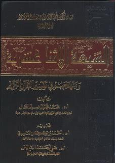 تحميل الشيعة الإثنى عشرية و منهجهم في تفسير القرآن الكريم - محمد محمد إبراهيم العسال pdf