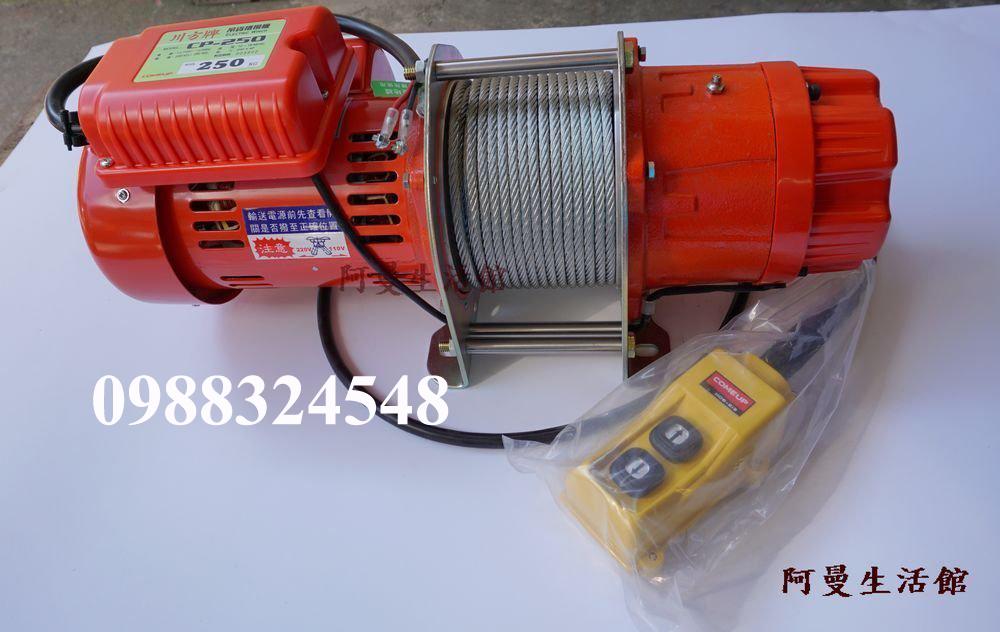 Tời cáp điện Comeup CP-250