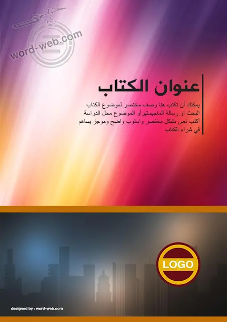 غلاف كتاب تصميم جاهز للتعديل فارغ WORD PSD