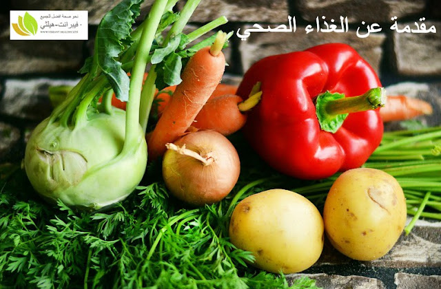 مقدمة عن الغذاء الصحي
