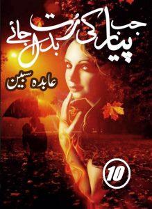 Jab Pyar Ki Rut Badal Jaye Episode 10 By Abida Sabeen