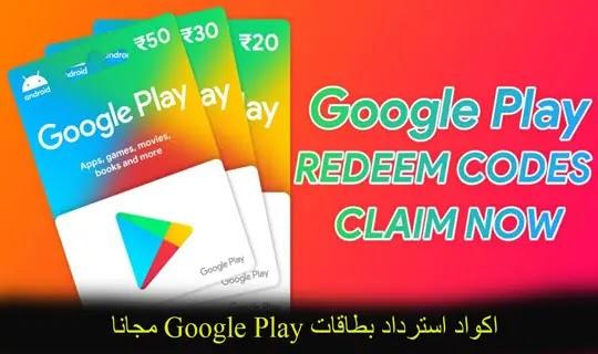 اكواد بطاقات جوجل بلاي امريكي مجانا, اكواد بطاقات جوجل بلاي امريكي مجانا 2021, موقع يعطيك بطاقات جوجل بلاي مجانا 2021, موقع يعطيك بطاقات جوجل بلاي مجانا 2020