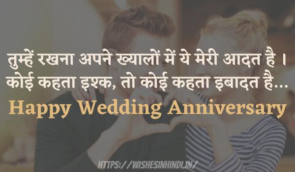Happy Anniversary Wishes For Husband In Hindi