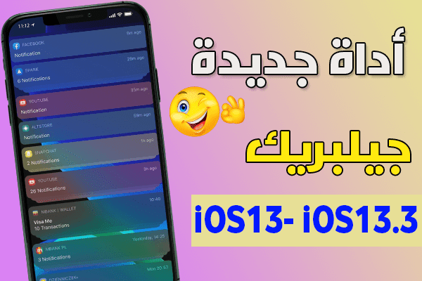 https://www.arbandr.com/2020/02/colornotifs-jailbreak-tweak-ios13-checkra1n-un0ver.html