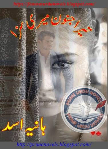 Tera junoon meri saza novel by Hania Asad Part 1 pdf