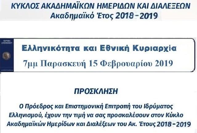 """""""Ελληνικότητα και Εθνική Κυριαρχία"""": Ημερίδα του Ιδρύματος Ελληνισμού στο Άργος"""