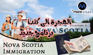 الهجرة الى كندا عبر برنامح نوفاسكوتيا الجديد + كيفية التسجيل بالصور
