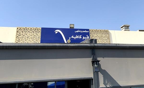 مطعم فيو كافيه ابو الحصانيه | المنيو ورقم الهاتف