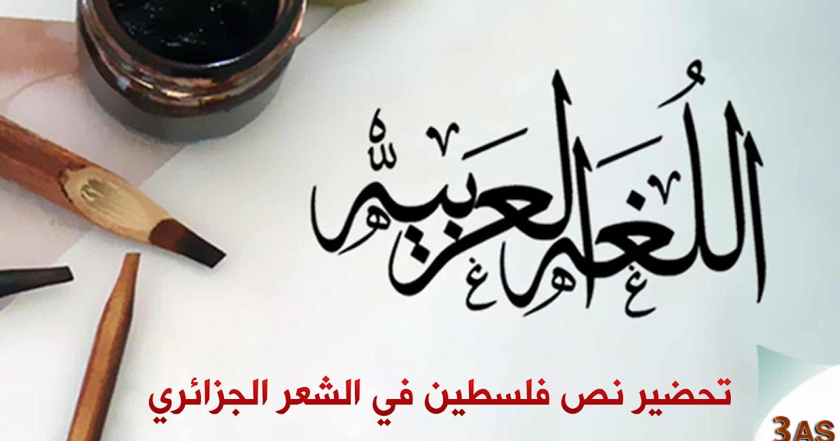 نتيجة بحث الصور عن تحضير نص فلسطين في الشعر الجزائري