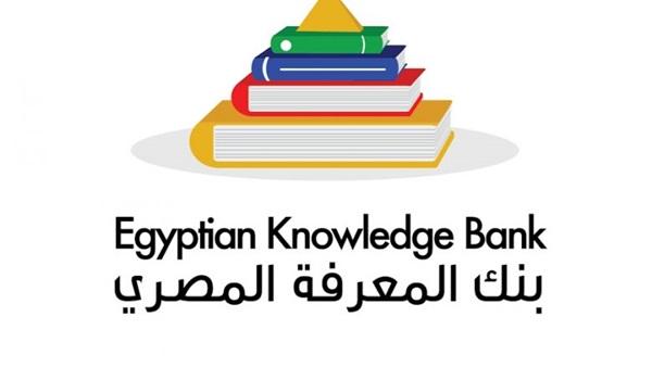 رابط الدخول على بنك المعرفة المصري EKB