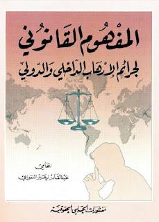 المفهوم القانوني لجرائم الإرهاب الداخلي والدولي - عبد القادر زهير النقوزي