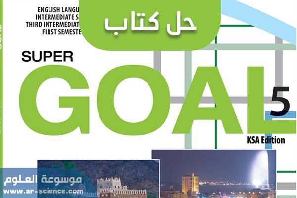 حل كتاب الانجليزي ثالث متوسط ف1 1443 النشاط والطالب super goal 5