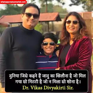 Vikas Divyakirti sir motivational shayari image