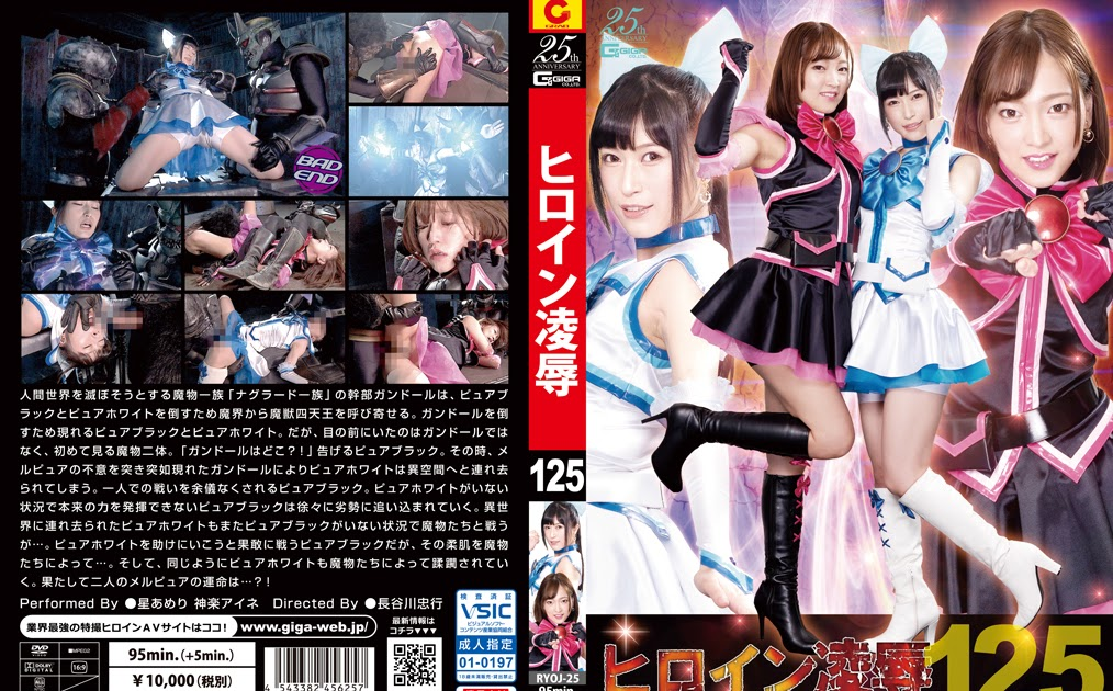 RYOJ-25 Heroine Give up Vol. 125 -Melpure!  Dua yang Terpisah