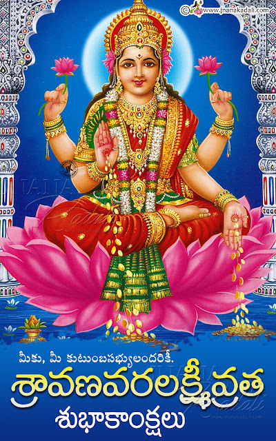 happy varalakshmi vratam in telugu, telugu varalakshmi vratam best greetings, varalakshmi vratam significance in telugu