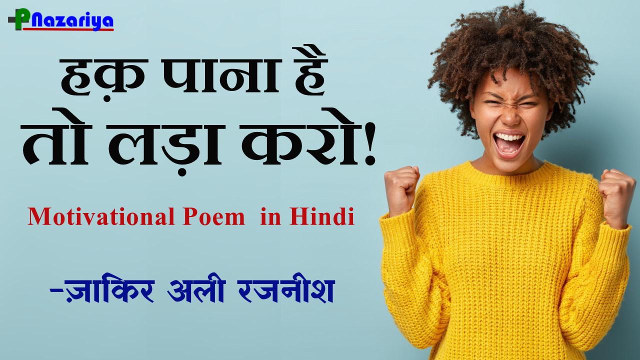 Motivational Poem in Hindi