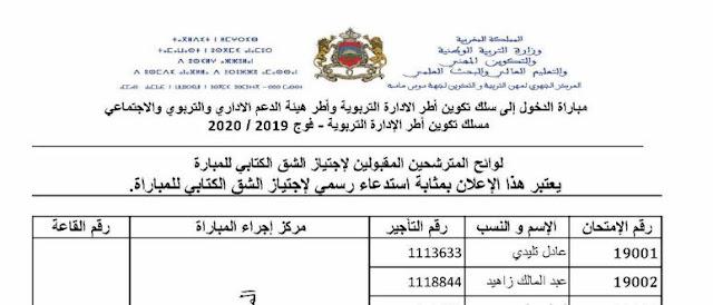جهة سوس ماسة لائحة المدعويين لاجتياز الاختبارات الكتابية مباراة الإدارة يونيو 2019