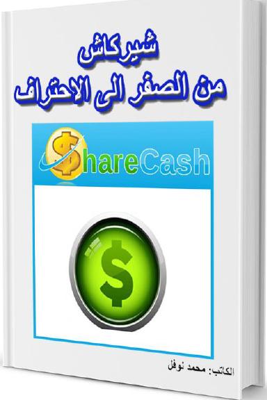 كورس الربح من شيركاش sharecash للاخ محمد نوفل