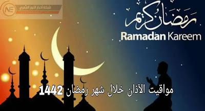 مواعيد الآذان و مواقيت الصلاة في محافظات مصر طوال الشهر الكريم حسب التوقيت المحلي | إمساكية شهر رمضان 1442