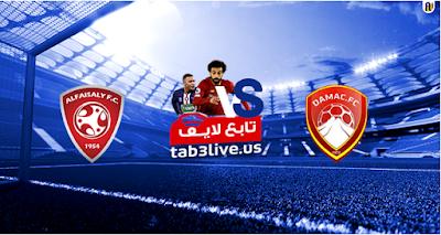 مشاهدة مباراة الفيصلي وضمك بث مباشر اليوم 09-08-2020 الدوري السعودي