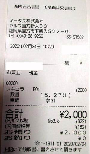 ミータス(株) セルフ直方新入SS 2020/2/24 のレシート