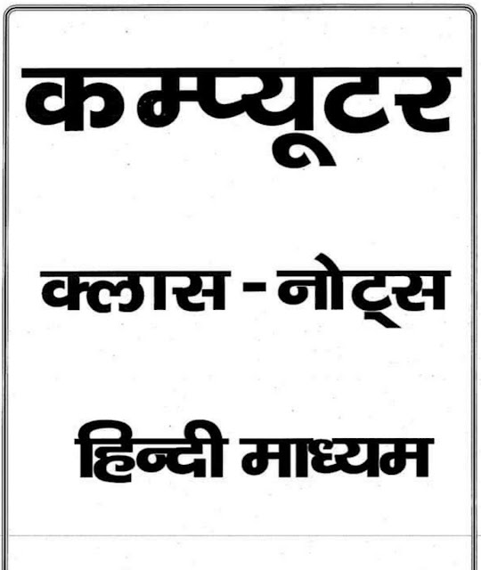 Computer Hindi Notes : for all competitive Exams