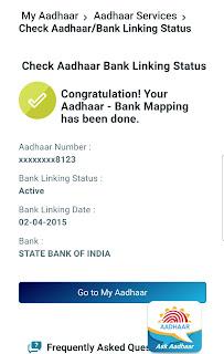 आधार कार्ड बैंक से लिंक है या नहीं  ये कैसे देखे ऑनलाइन कैसे पता करे by www.indiajobalert.net
