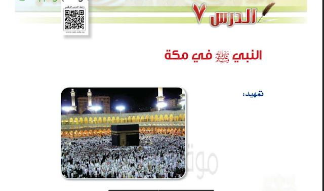 حل درس النبي في مكة التوحيد للصف الخامس ابتدائي