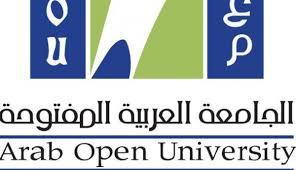 رسوم الجامعة العربية المفتوحة 2020-2021