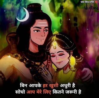jai bholenath shiv shanker hindi status