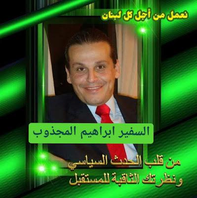 السفير إبراهيم المجذوب مستمرون بالثورة اللبنانية ضد الفساد والمدعي العام المالي أصدر قرار تجميد ممتلكات وعقارات رؤساء ومدراء عشرون مصرفاً