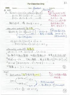 2021 HKDSE Maths P2 MC Detailed Solution 數學 卷二 答案 詳解 Q8,9