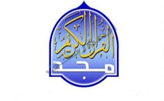 تردد قناة المجد على قمر النايل سات جديد تحديث شهر سبتمبر أفضل القنوات الإسلامية