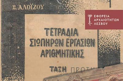 «Να μαθαίνω γράμματα»: Πρωτότυπη έκθεση με σχολικά τετράδια και βιβλία 1900‑1950