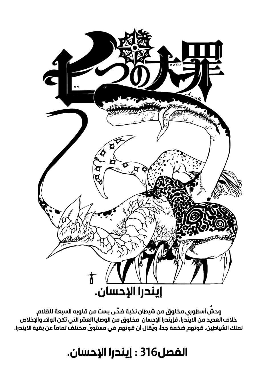 مانجا الخطايا السبع المميتة Nanatsu no Taizai الفصل 316 مترجم أون لاين
