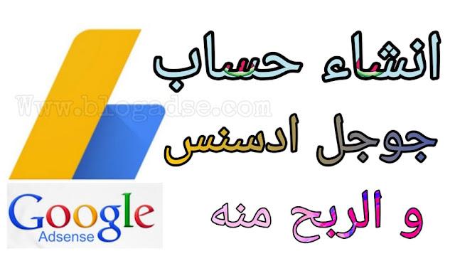 جوجل ادسنس,انشاء حساب ادسنس,الربح من ادسنس,ادسنس,الربح من الانترنت,فتح حساب ادسنس,انشاء حساب جوجل ادسنس,الربح من جوجل ادسنس,حساب ادسنس,حساب جوجل ادسنس,طريقة انشاء حساب جوجل ادسنس,انشاء حساب على جوجل ادسنس,الربح من اليوتيوب,اليوتيوب,Create a Google Adsense account
