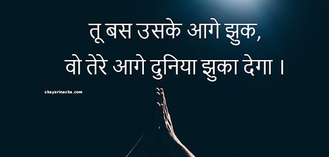 hindi good morning wishes