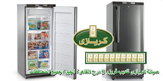 صيانة كريازى الديب فريزر 5 درج بالجيزة و القاهرة و الاسكندرية و جميع المحافظات
