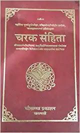 charaka samhita by charaka,best yoga books in hindi, best ayurveda books in hindi,best meditation books in hindi