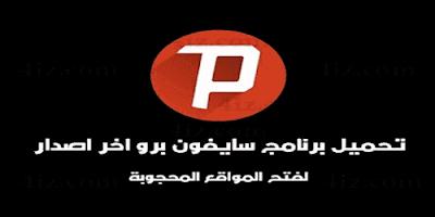 تحميل برنامج سايفون برو 2020 النسخة المدفوعة مهكر 170 للكمبيوتر اخر اصدار psiphon3-pro