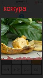 На столе лежат очищенные фрукты и кожура от них