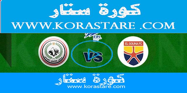 مشاهدة مباراة طلائع الجيش والجونة كورة ستار بث مباشر اليوم كورة ستار اون لاين 11-12-2020 في الدوري المصري
