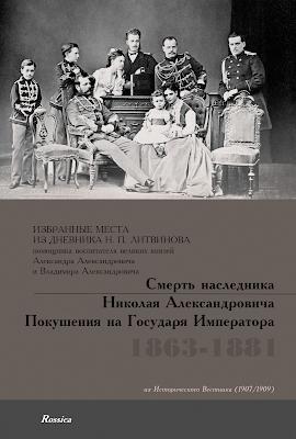 Избранные места из дневника Н. П. Литвинова
